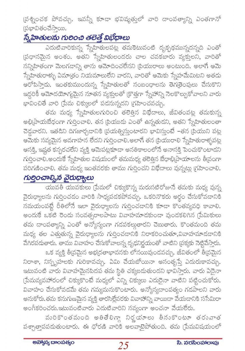 Anyonya-Dampatyam_Page_25