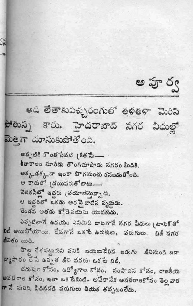 Apoorva-by-Suryadevara_Page_002