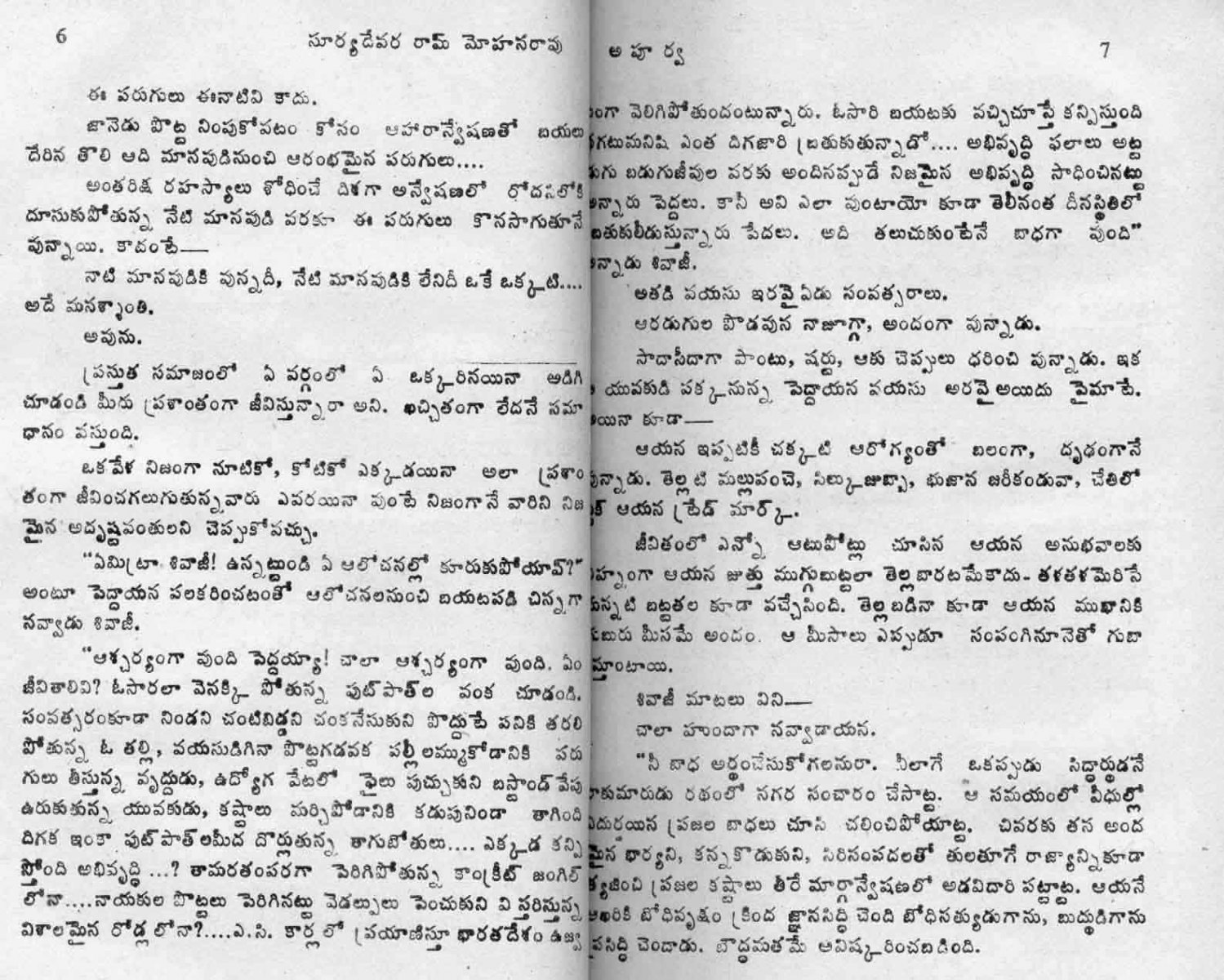 Apoorva-by-Suryadevara_Page_003
