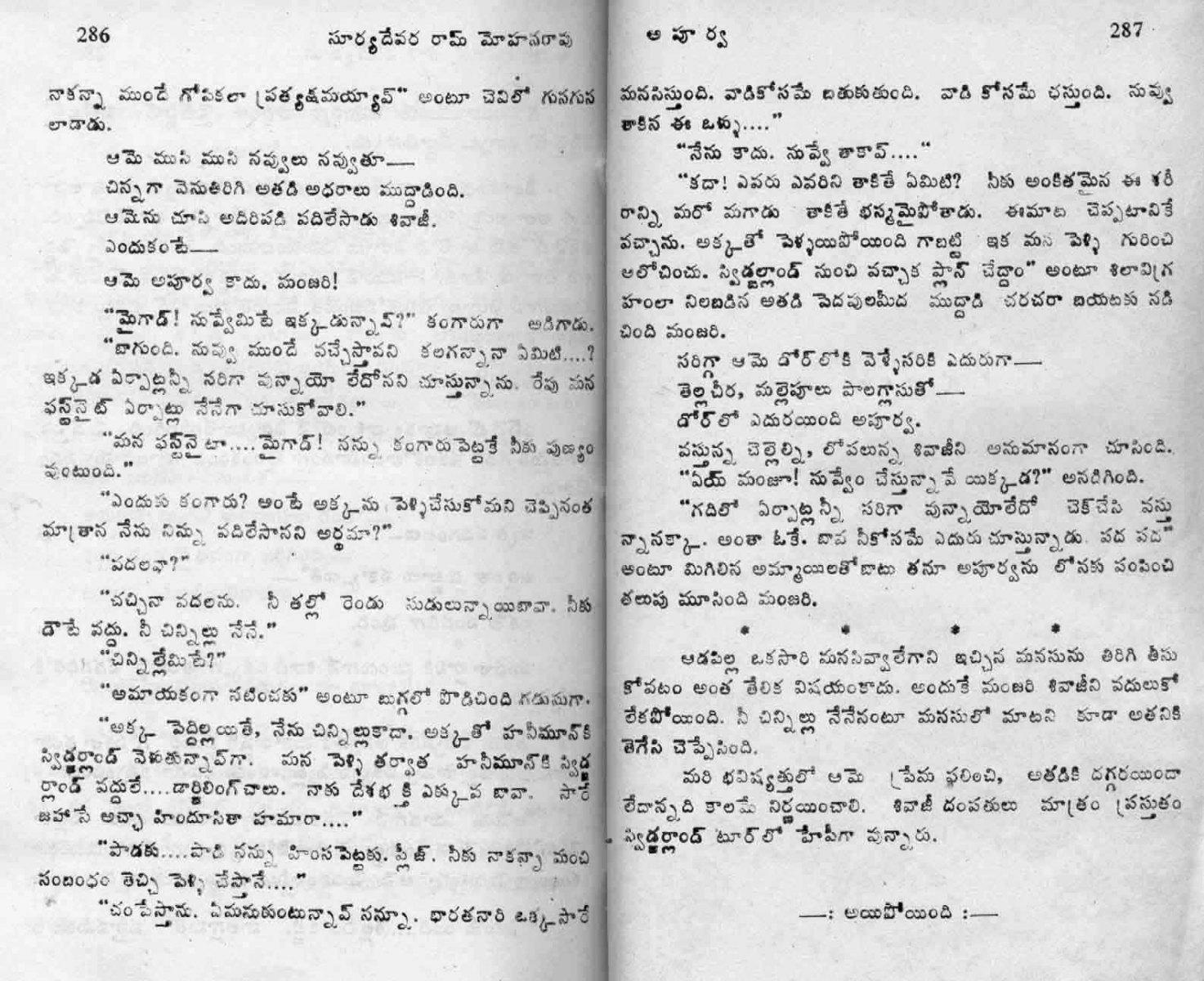 Apoorva-by-Suryadevara_Page_143