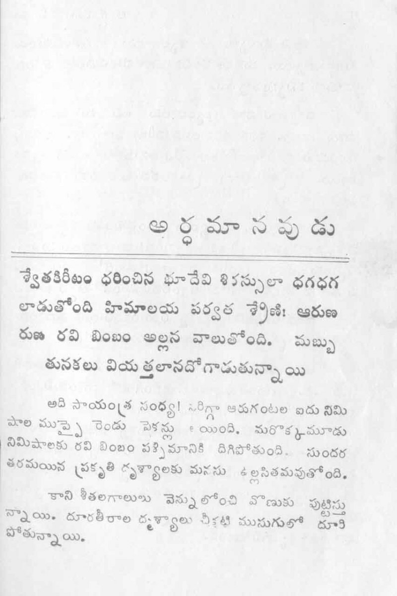 ArdhaManavudu-by-Lalladevi_Page_02