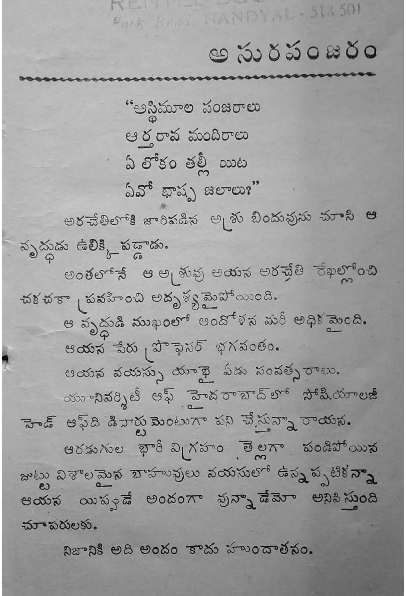 asura-panjaram_Page_002