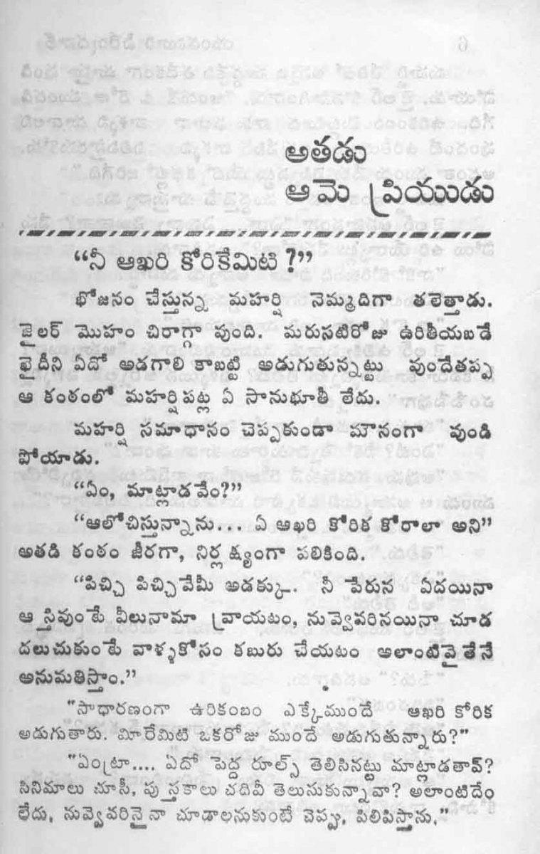 Athadu-Aame-Priyudu-by-Yendamuri_Page_002