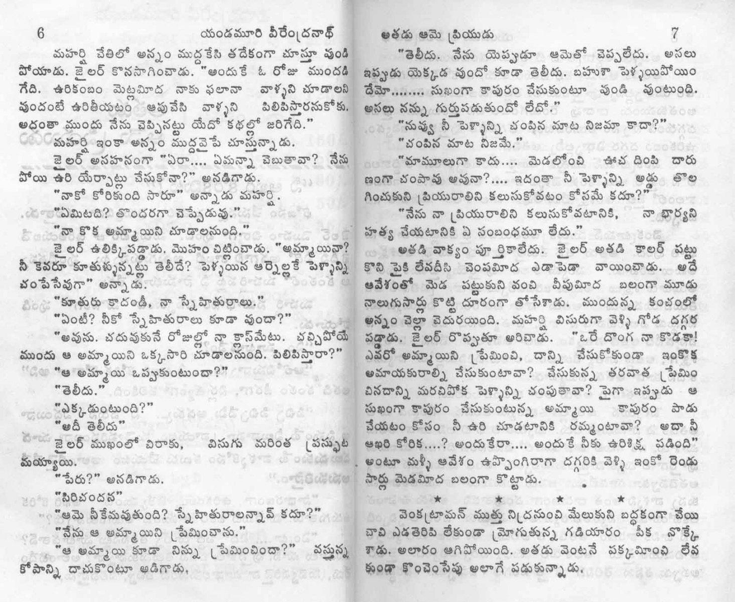 Athadu-Aame-Priyudu-by-Yendamuri_Page_003