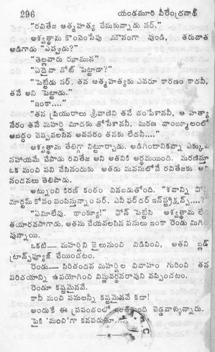 Athadu-Aame-Priyudu-by-Yendamuri_Page_148