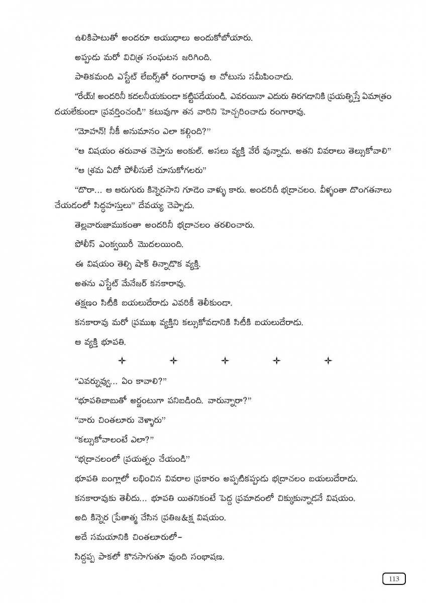 Atma_Page_115