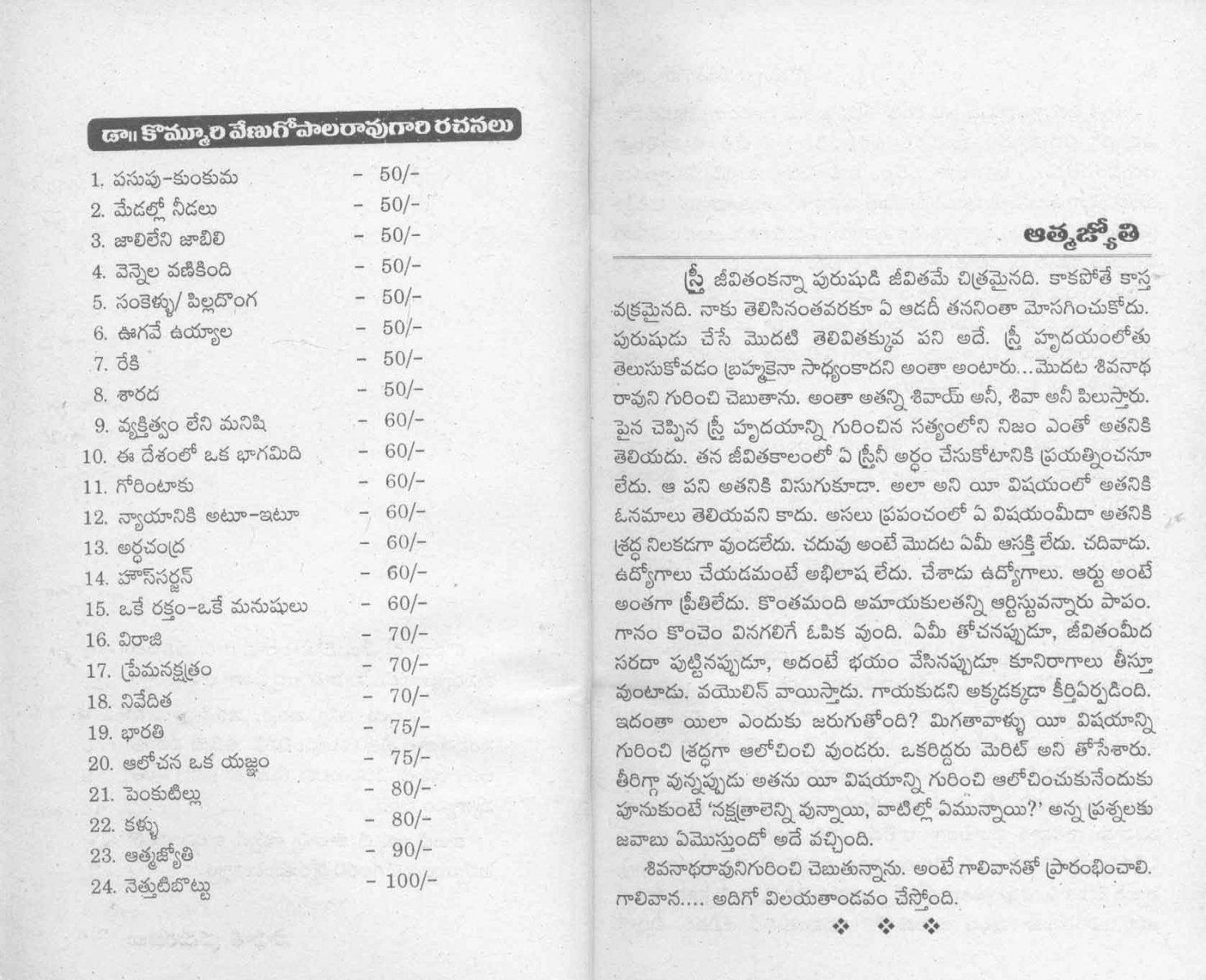 Atmajyothi_Page_002