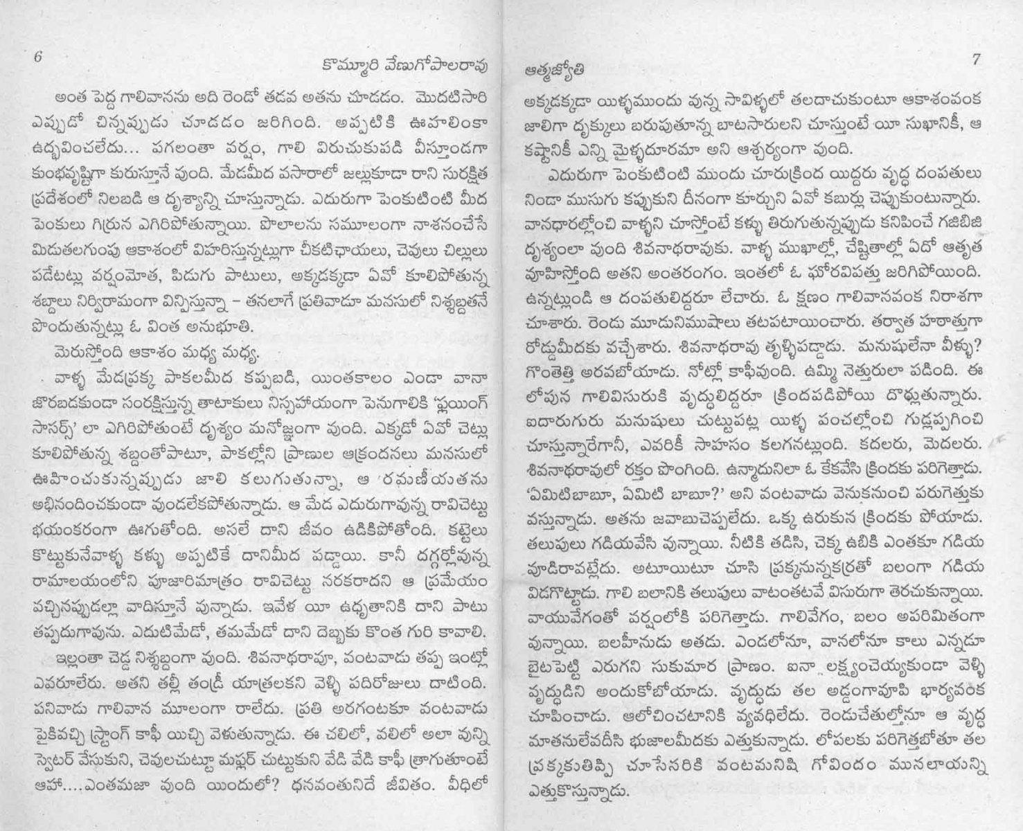 Atmajyothi_Page_003