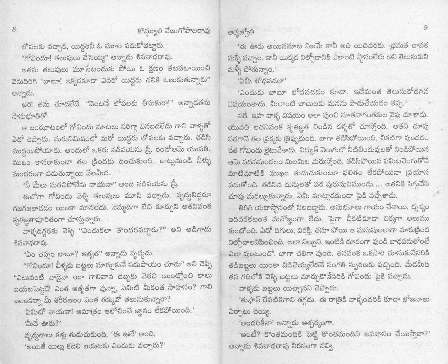 Atmajyothi_Page_004