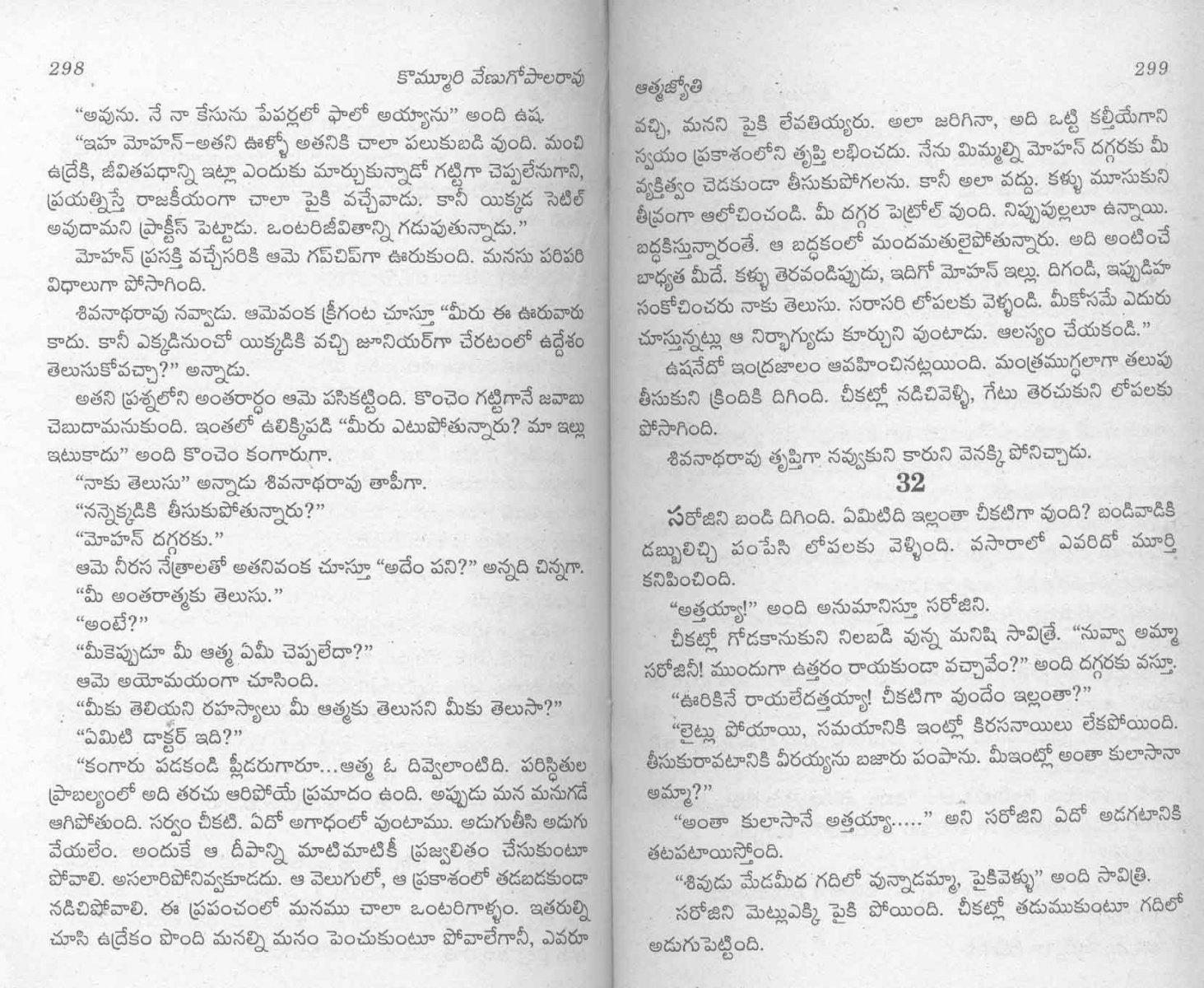 Atmajyothi_Page_150