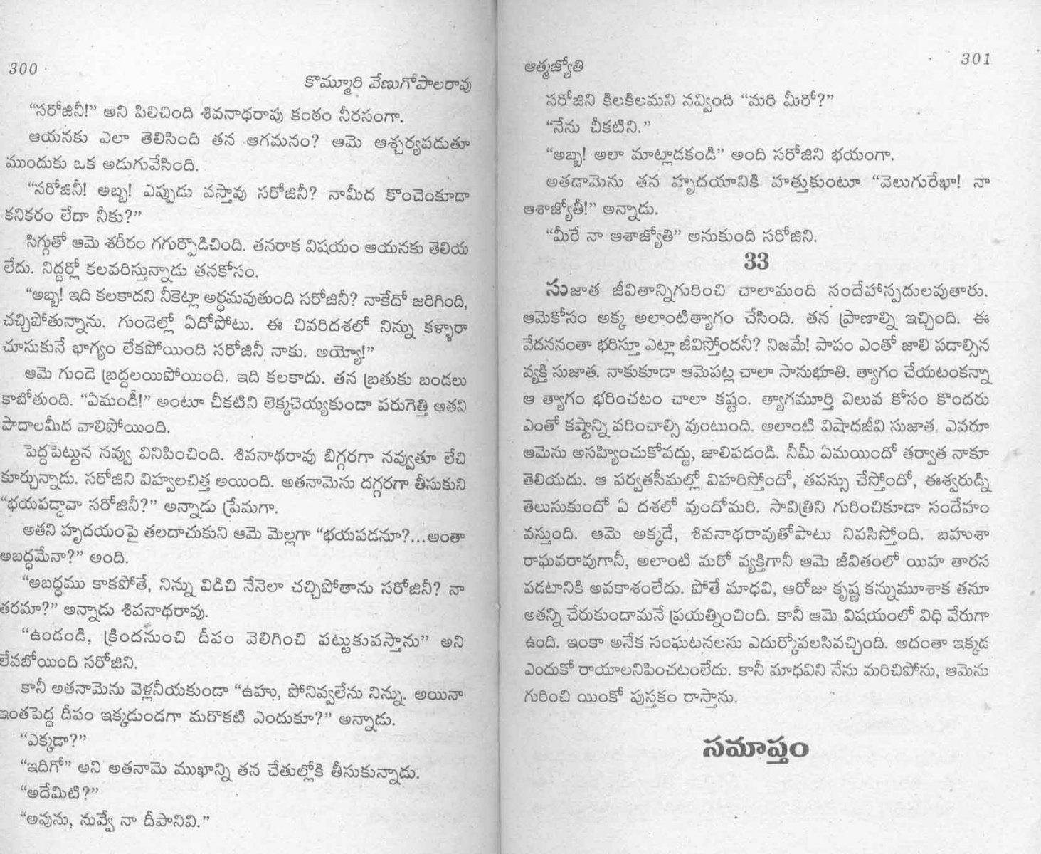 Atmajyothi_Page_151