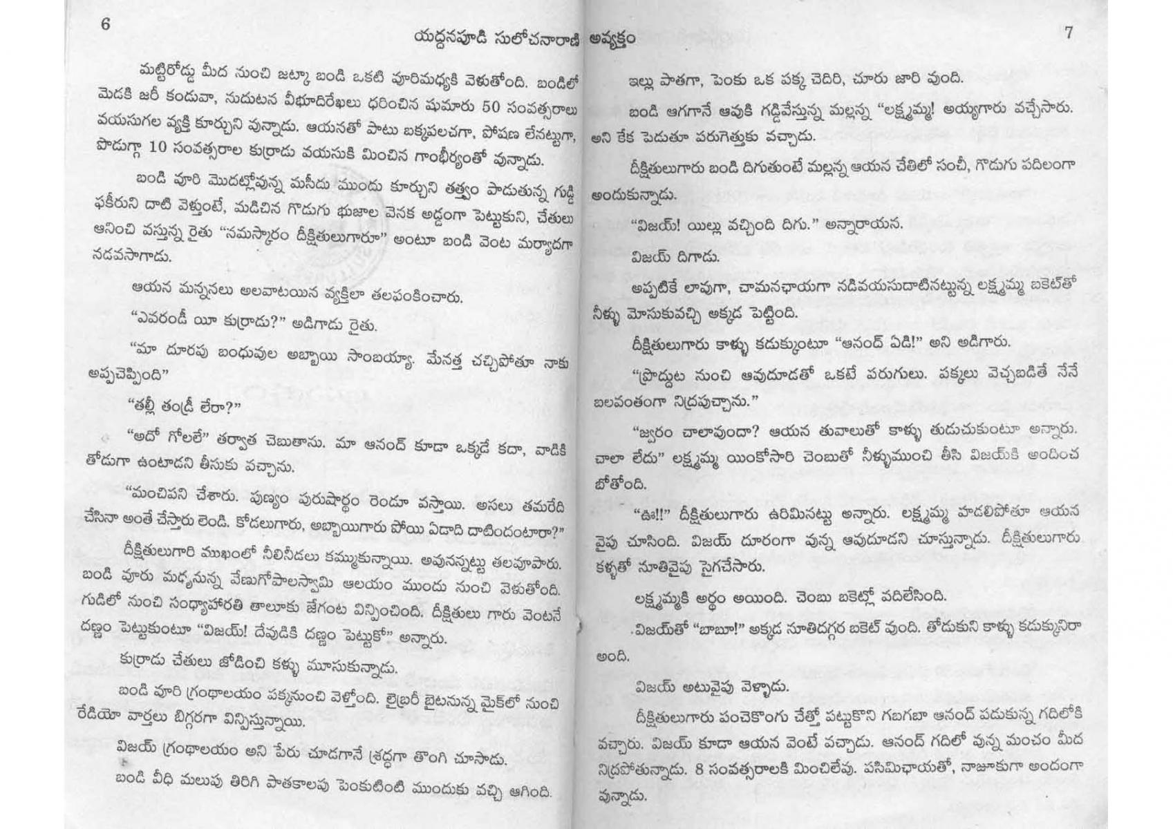 Avyaktham_Page_03