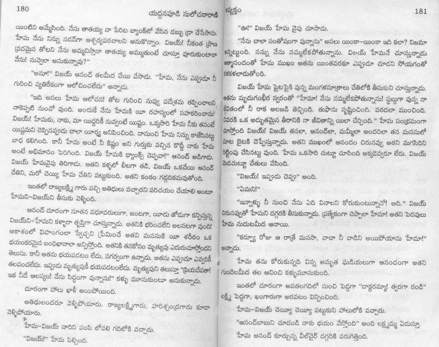 Avyaktham_Page_90