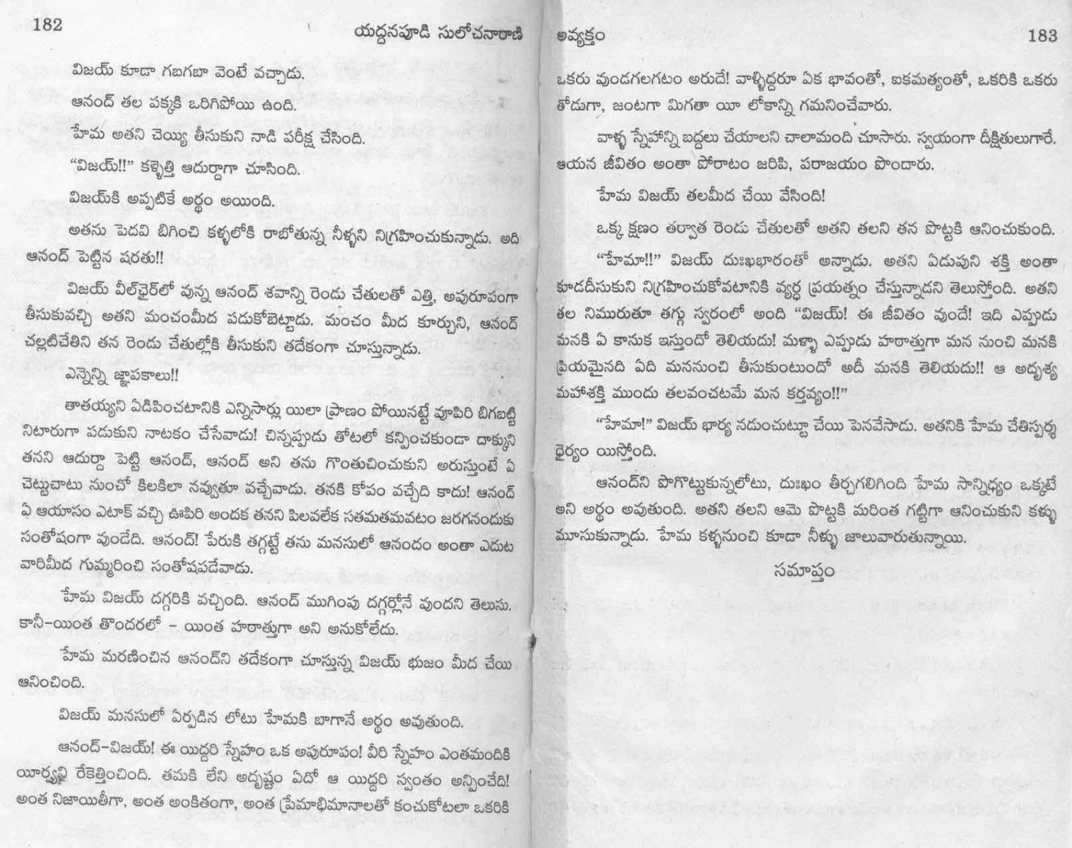Avyaktham_Page_91