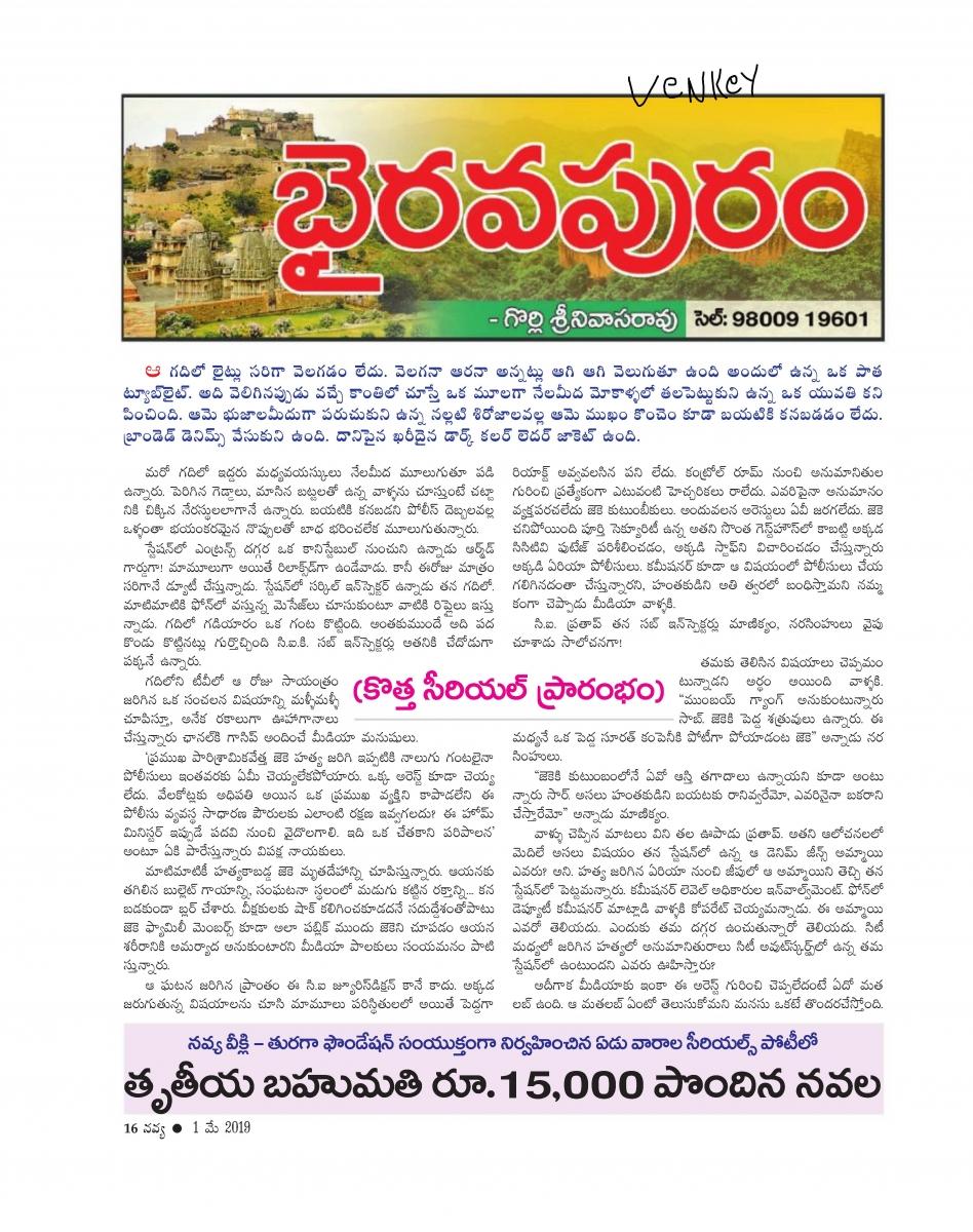 Bhairava-Puram_Page_01