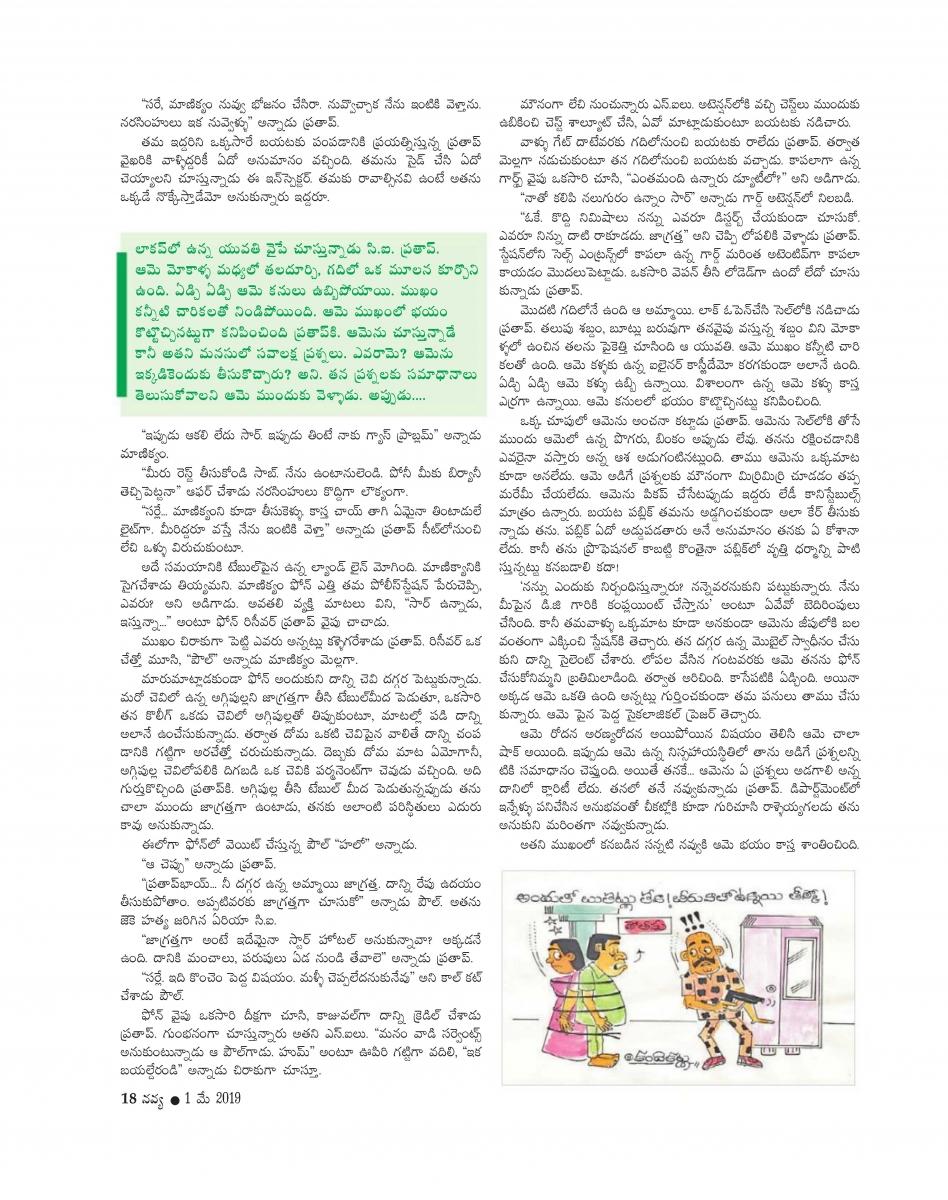 Bhairava-Puram_Page_03