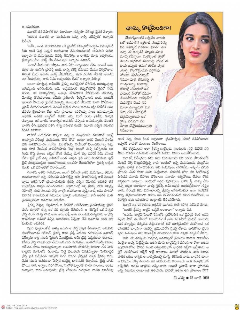 Bhairava-Puram_Page_34