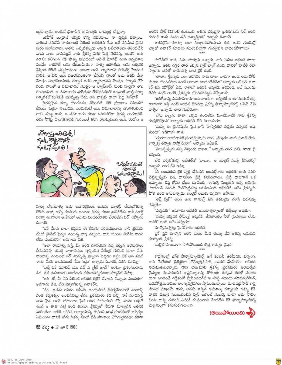 Bhairava-Puram_Page_35