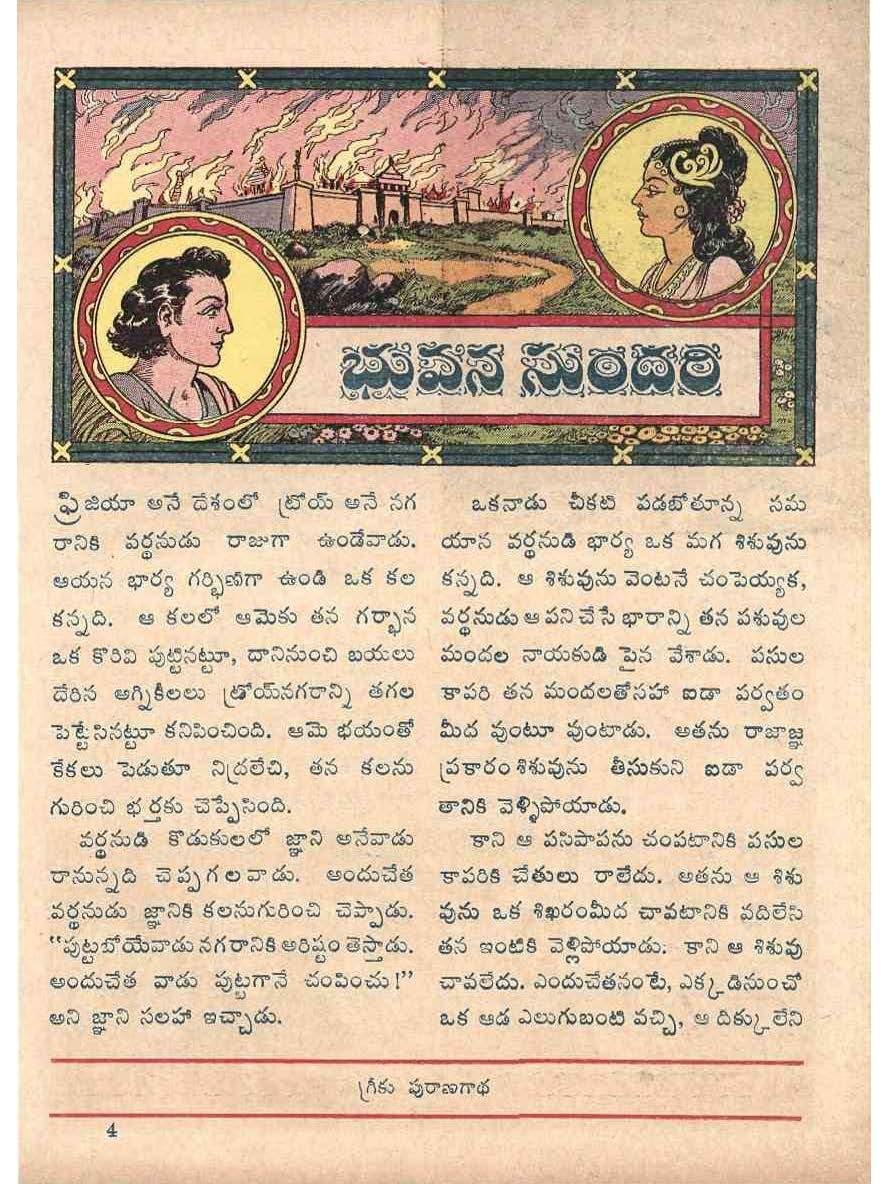 bhuvana-sundari_Page_01