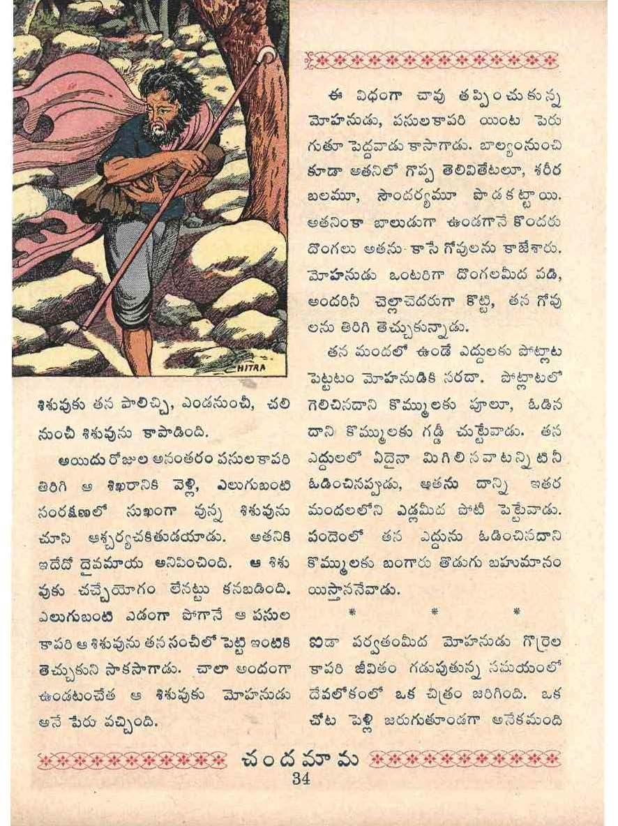 bhuvana-sundari_Page_02