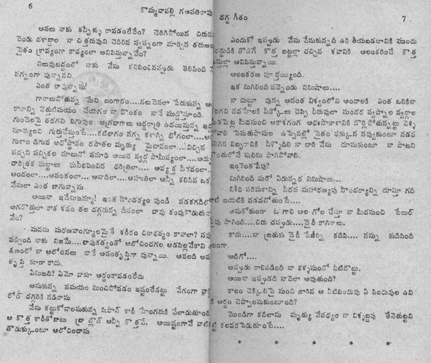 Dagdha-Geetham-Part1_Page_03