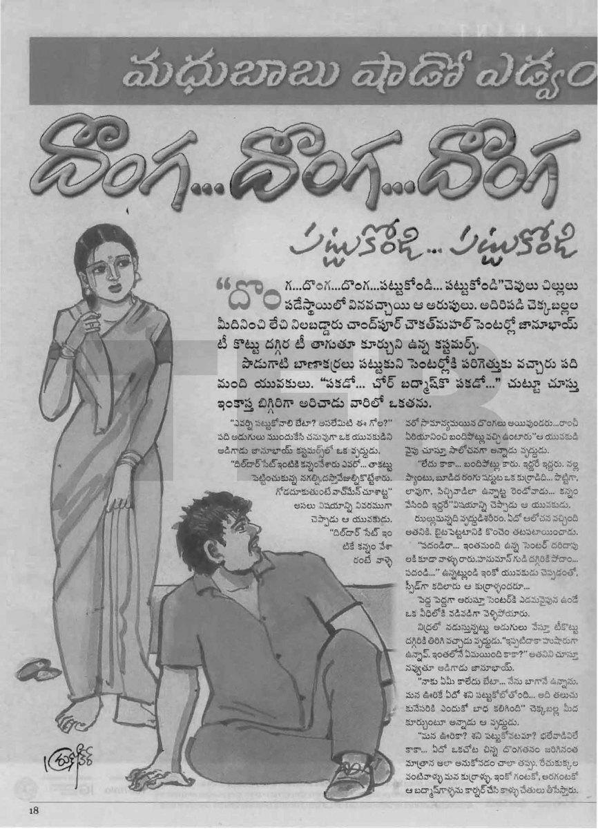 DongaDongaPattukondi-by-Madhubabu_Page_002