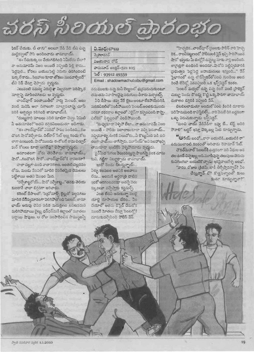 DongaDongaPattukondi-by-Madhubabu_Page_003