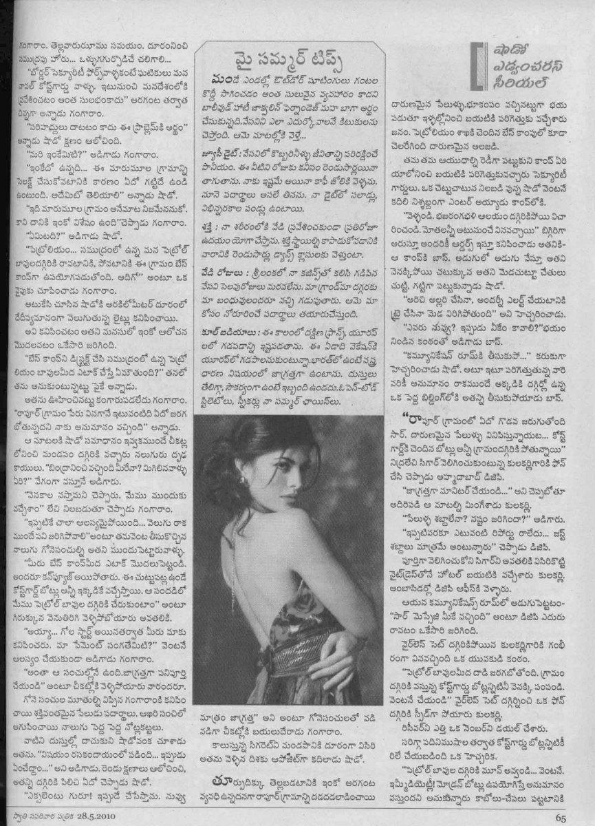 DongaDongaPattukondi-by-Madhubabu_Page_111