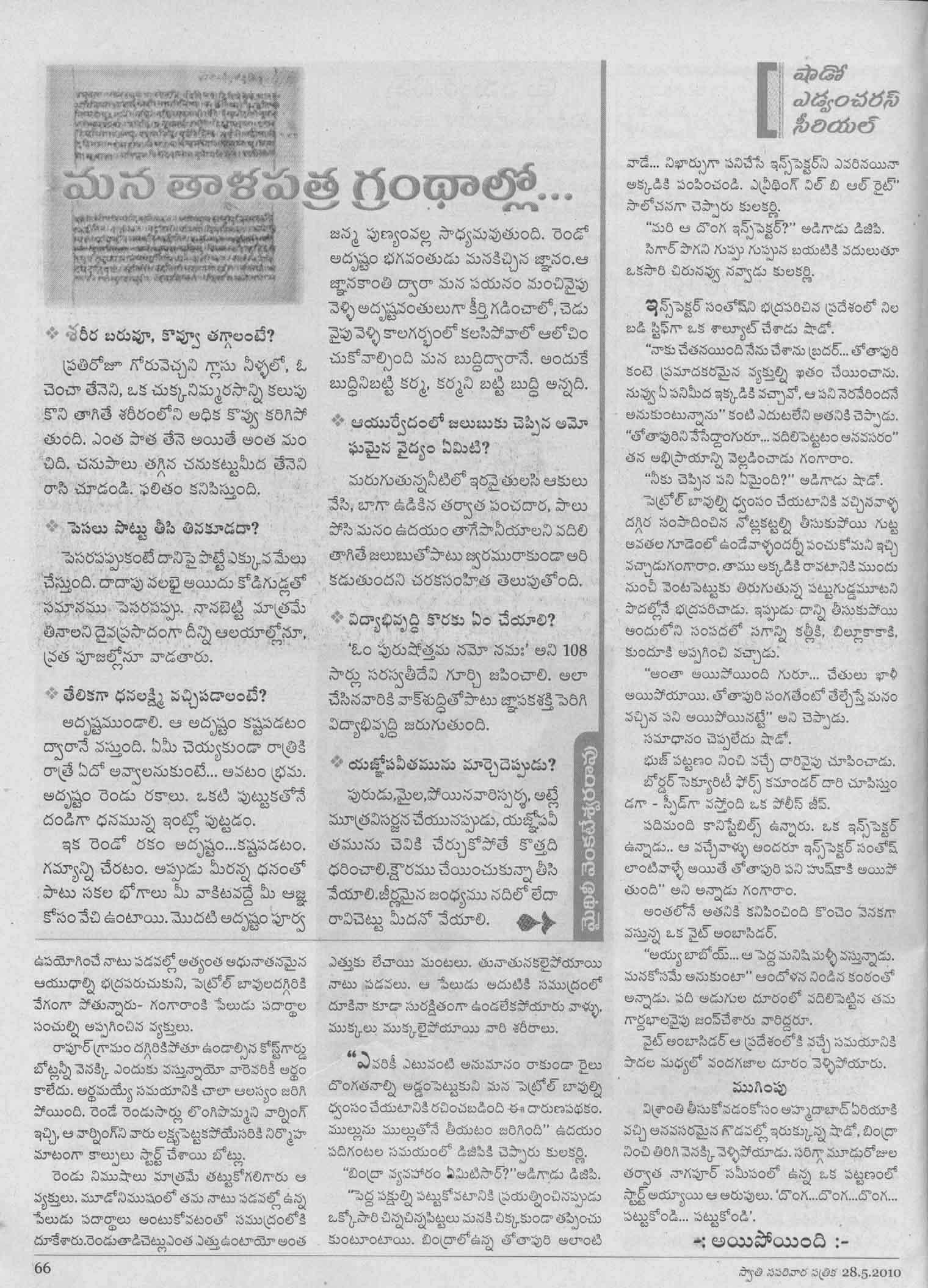 DongaDongaPattukondi-by-Madhubabu_Page_112