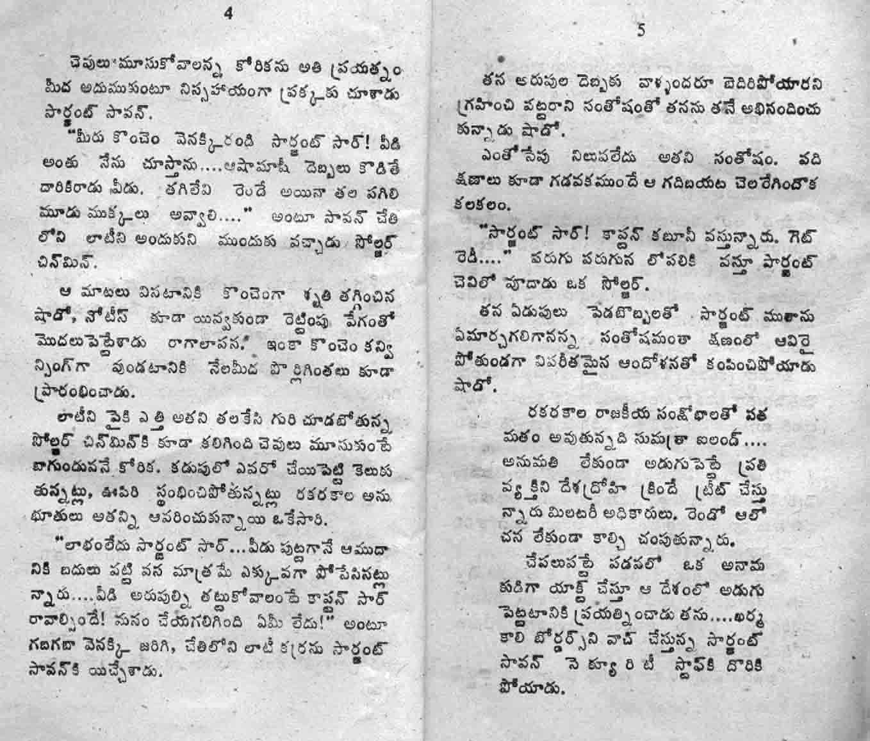 Madhubabu-Flying-Horse_Page_03
