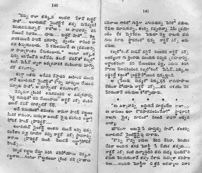 Madhubabu-Flying-Horse_Page_71