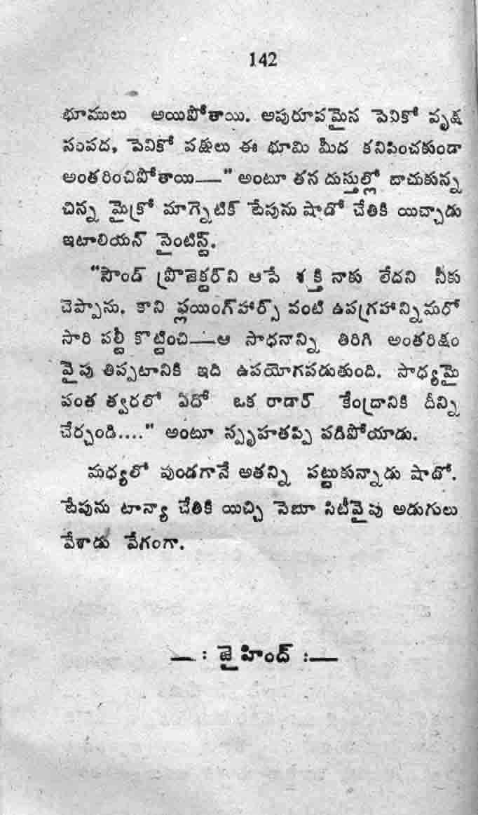 Madhubabu-Flying-Horse_Page_72