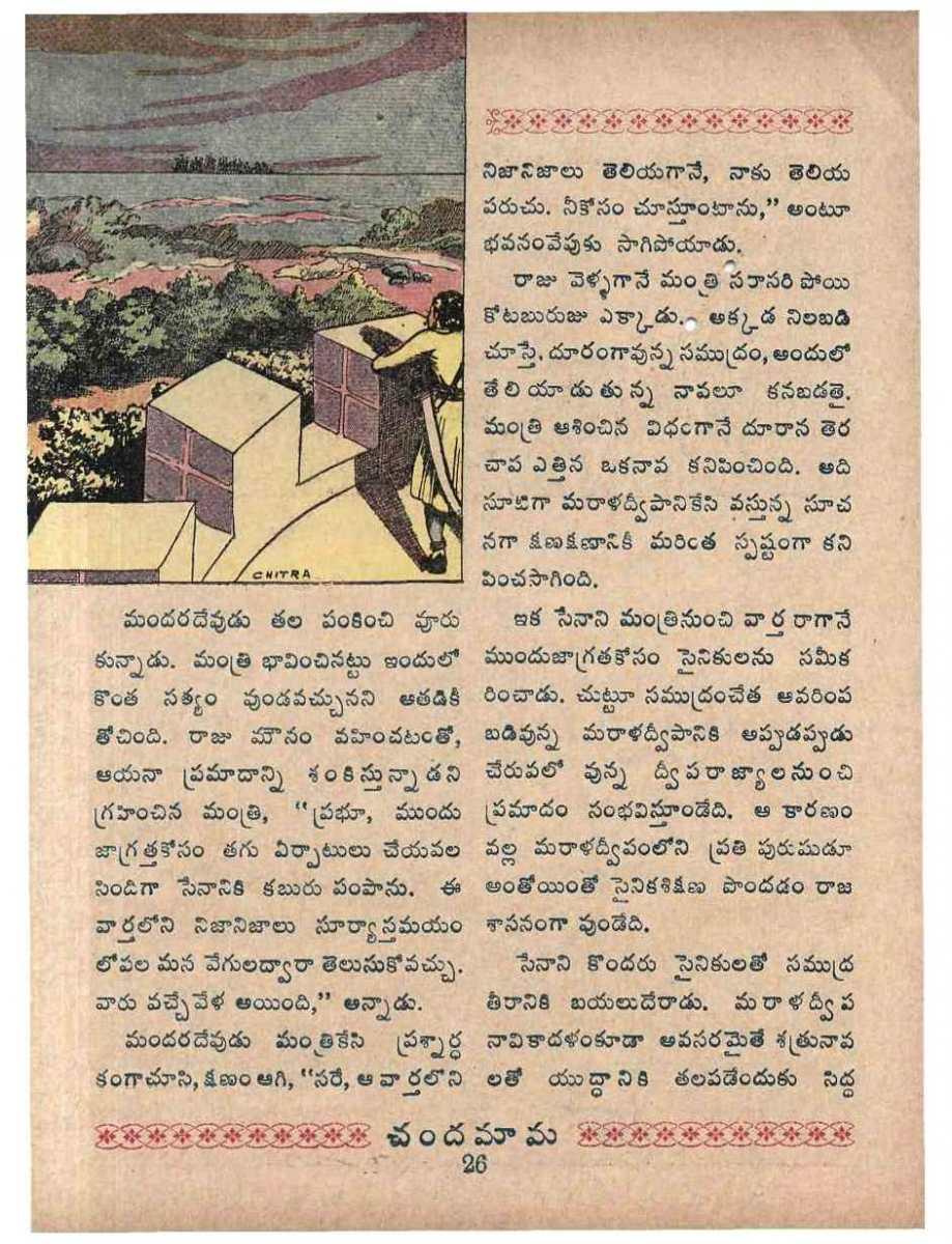 Makara-Devata_Page_002