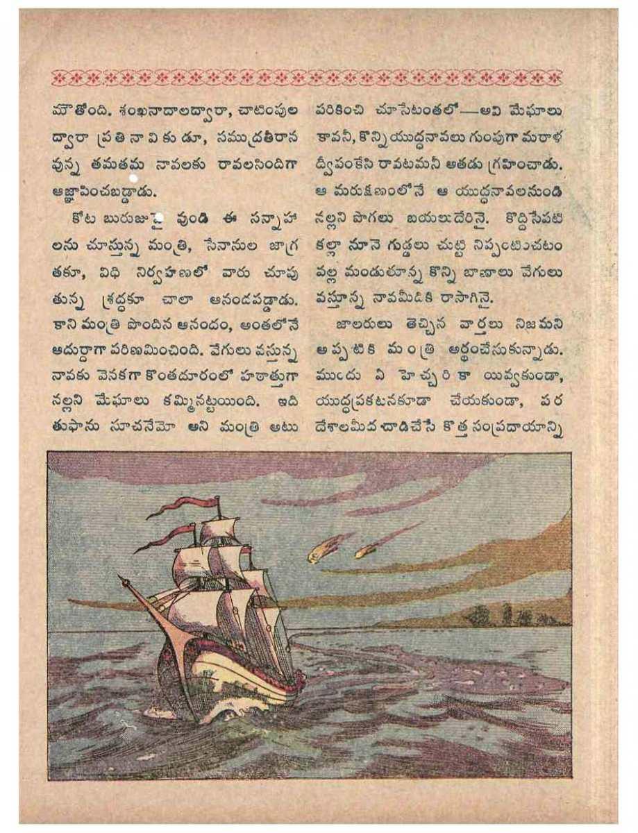 Makara-Devata_Page_003
