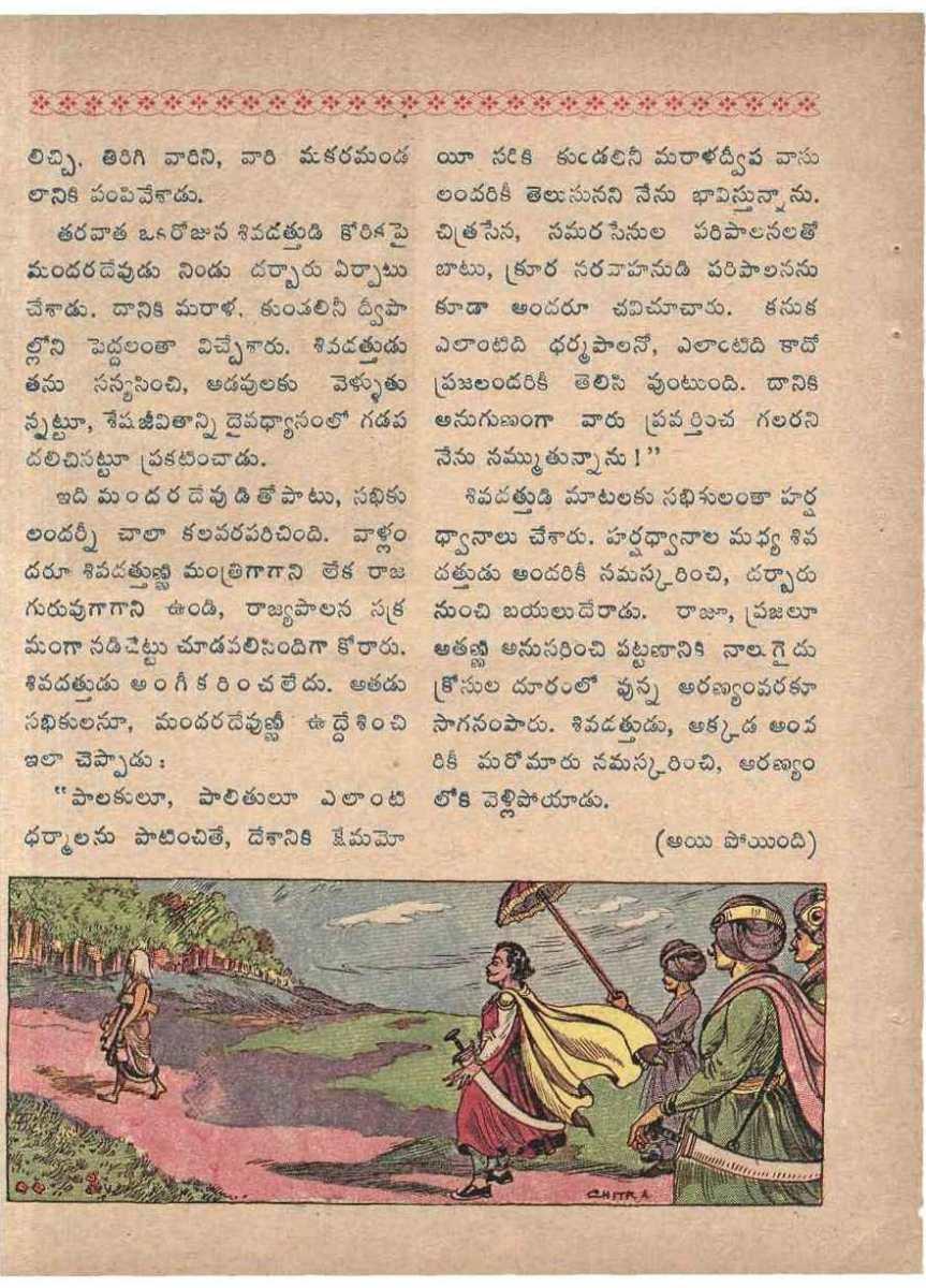 Makara-Devata_Page_144