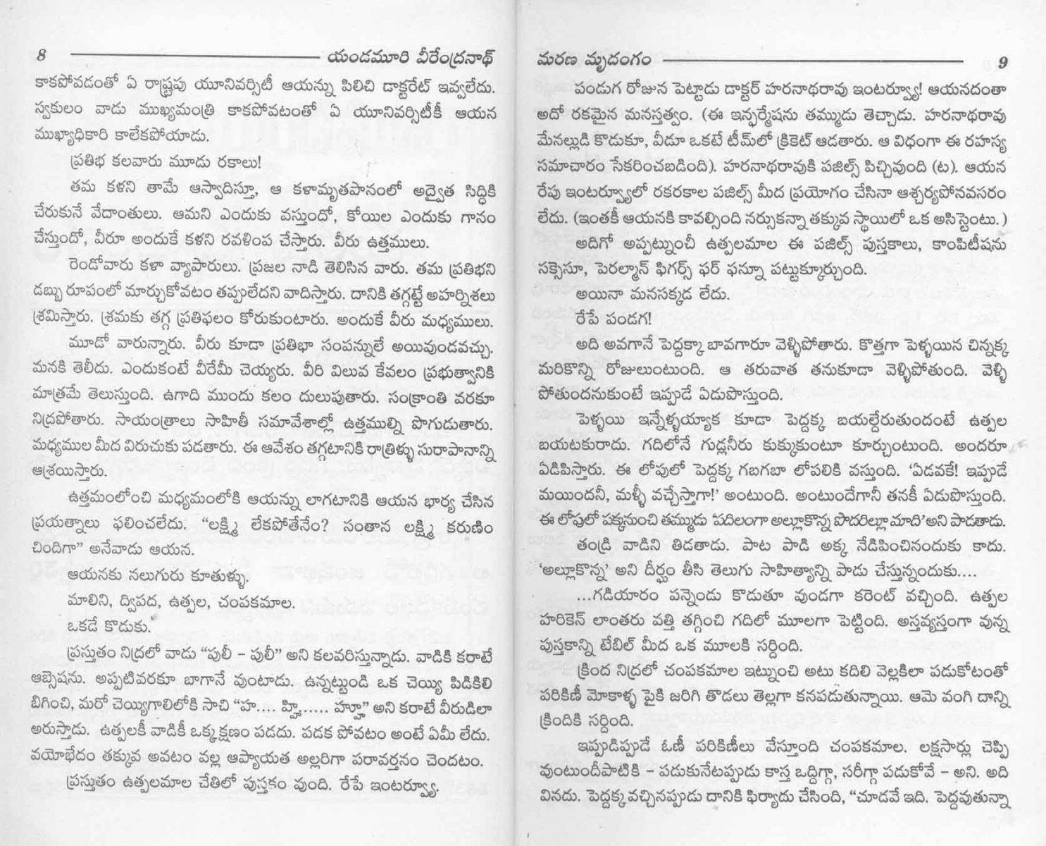 MaranaMrudangam-by-Yendamuri_Page_003