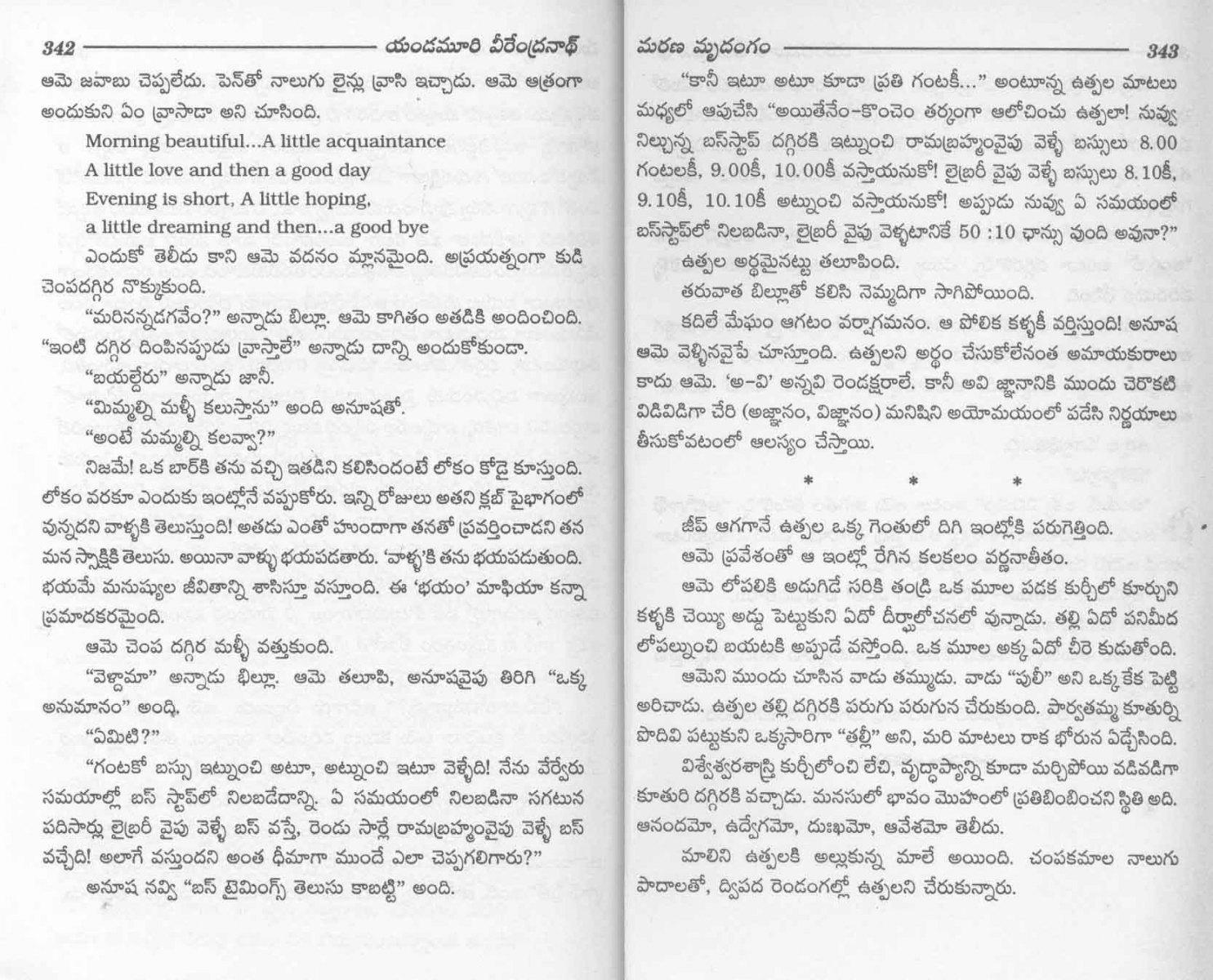 MaranaMrudangam-by-Yendamuri_Page_170