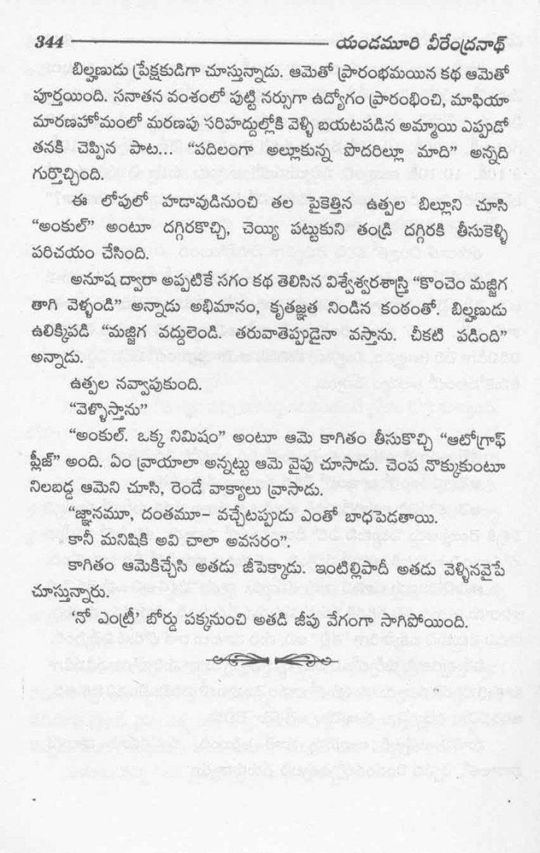 MaranaMrudangam-by-Yendamuri_Page_171
