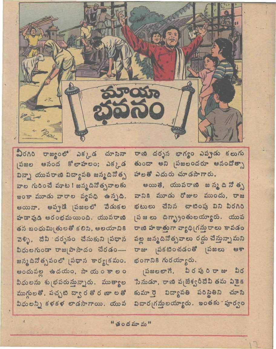 Maya-Bhavanam_Page_01