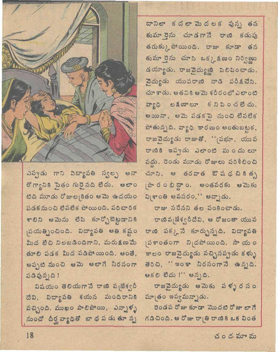 Maya-Bhavanam_Page_02