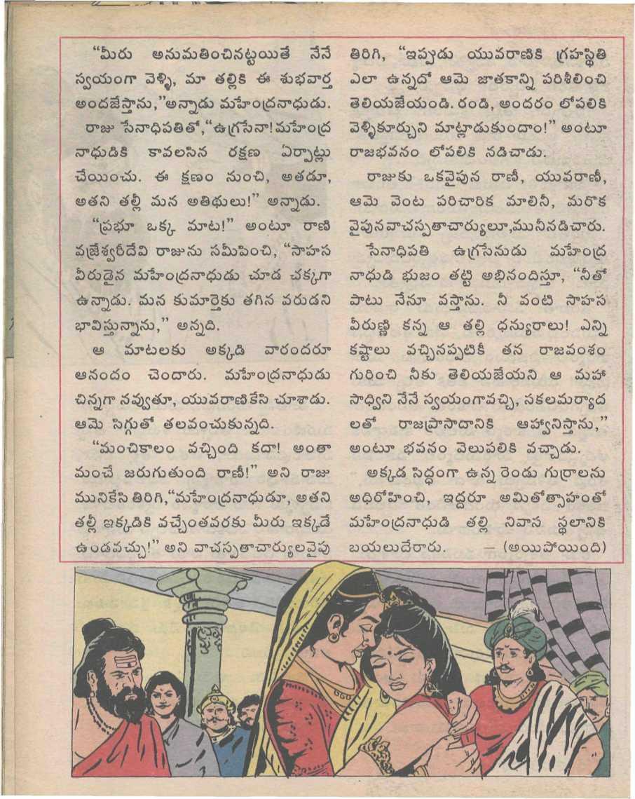 Maya-Bhavanam_Page_92
