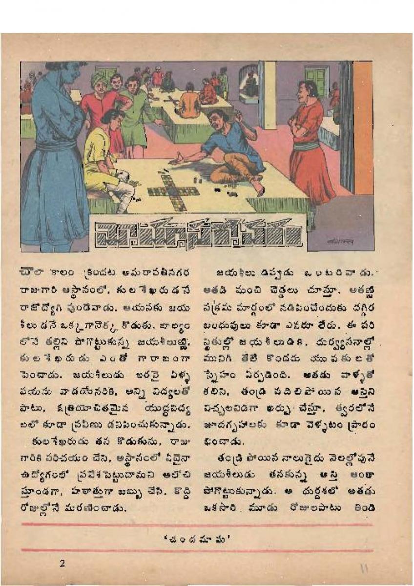 Mayasarovaram-p1_Page_001