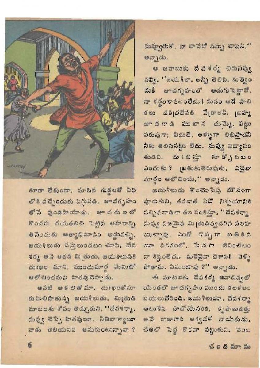 Mayasarovaram-p1_Page_002
