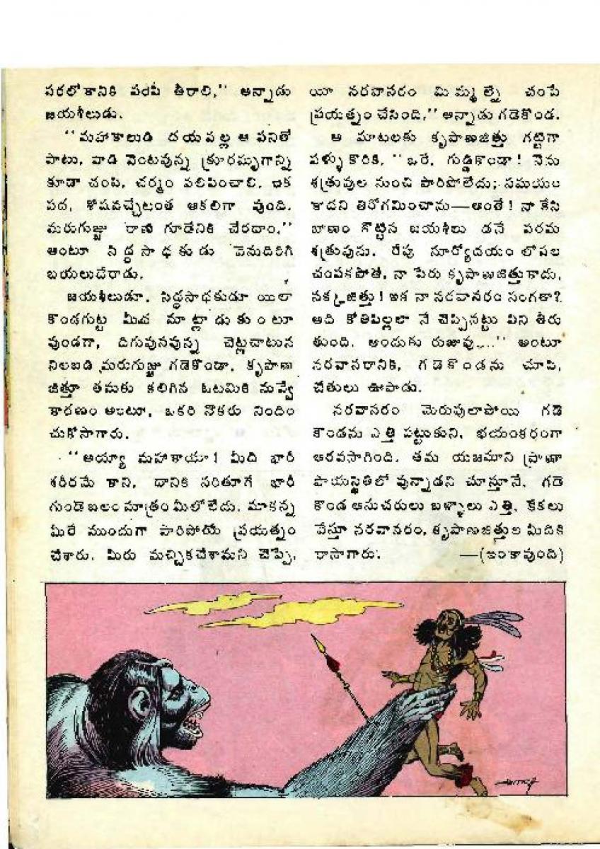 Mayasarovaram-p1_Page_120