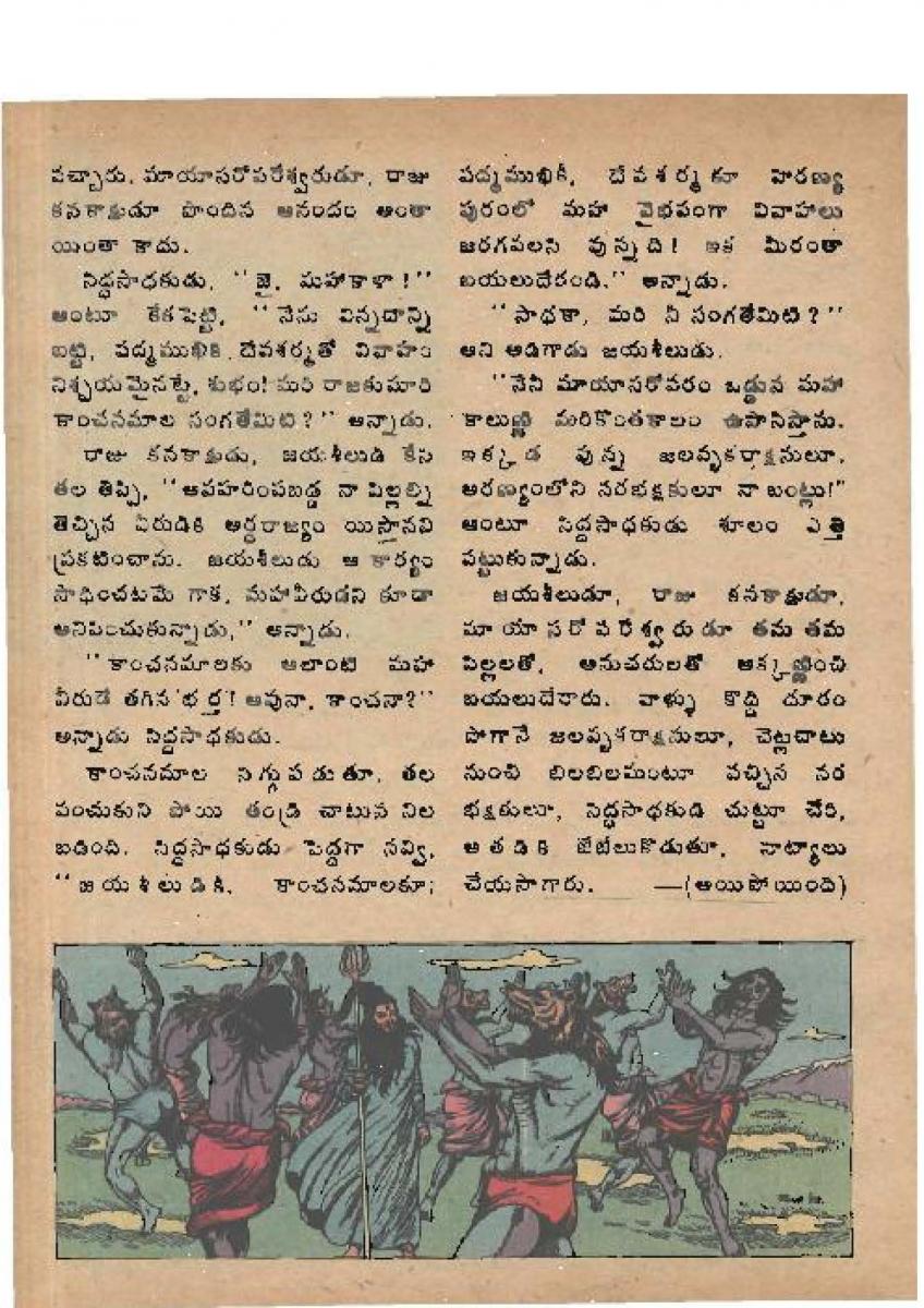 Mayasarovaramp2_Page_120