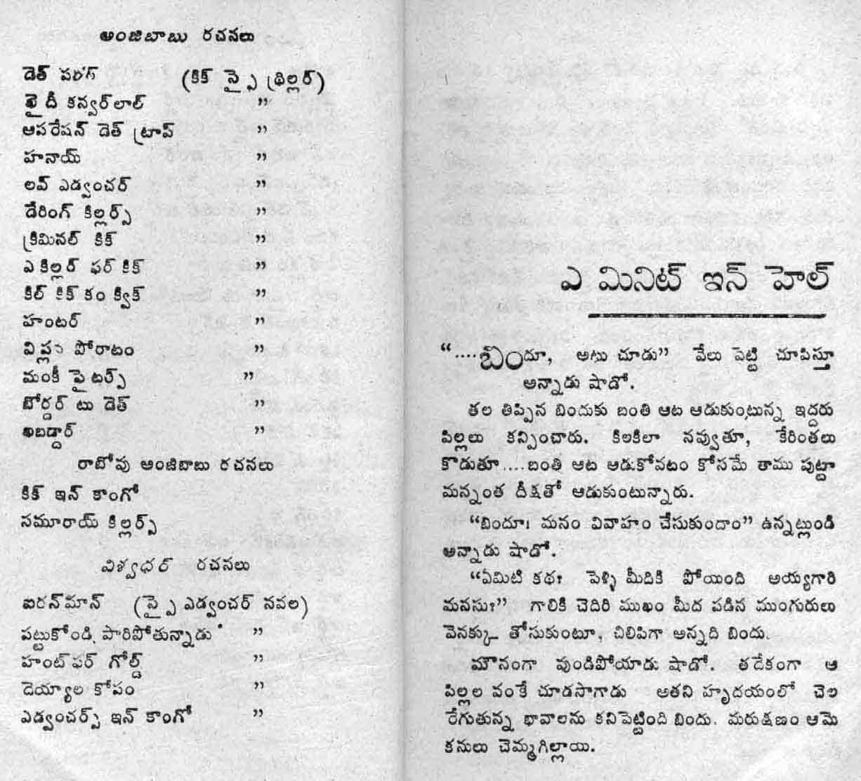 347273878-Madhubabu-A-Minute-in-Hell_Page_02
