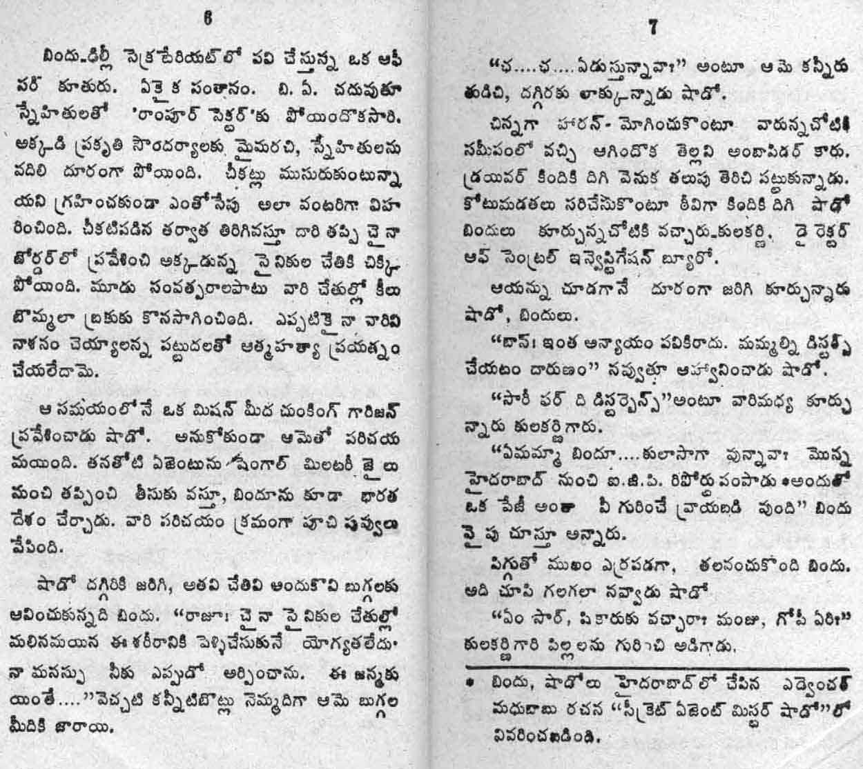 347273878-Madhubabu-A-Minute-in-Hell_Page_03
