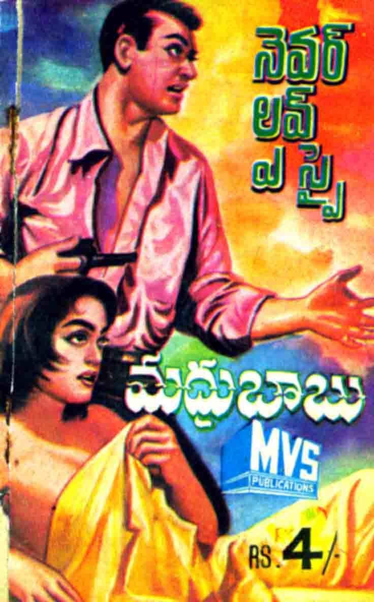 NeverLoveASpy-by-Madhubabu_Page_01