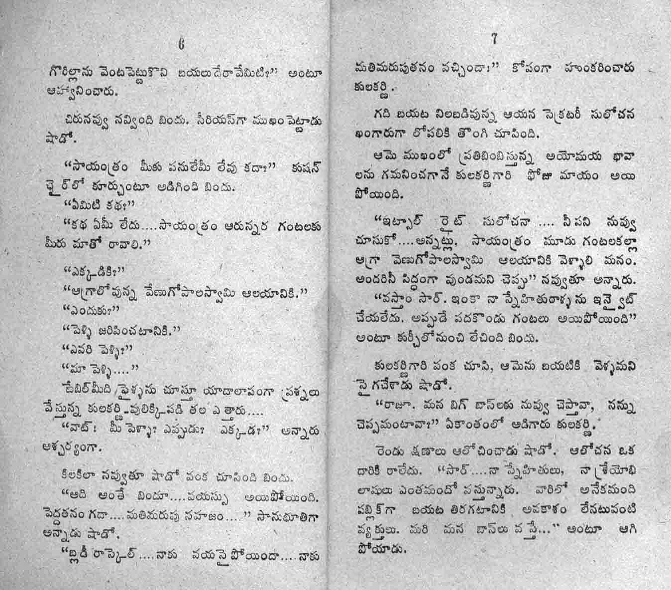 NeverLoveASpy-by-Madhubabu_Page_03