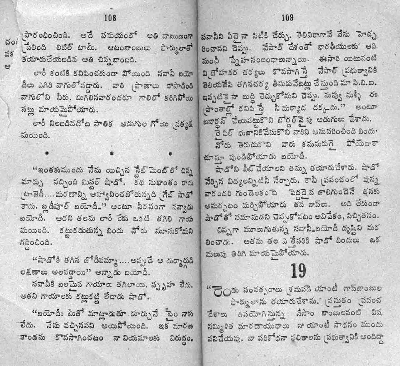 NeverLoveASpy-by-Madhubabu_Page_54